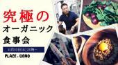 [上野] 【トレーナー&栄養士主催】究極のオガーニック食事会