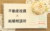 [恵比寿] 資産家になり、結婚相手もゲットする為の勉強会!~不動産投資と大手結婚相談所のコラボ企画~