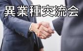 [] 恵比寿でビジネス異業種交流会