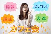 [新宿] 誰もが参加しやすく・楽しめるカフェ交流会!@新宿