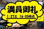 [新宿(東京)] ※満員御礼!感謝!!! 【 参加費、1,000円 → 『 500円 』に!?  】 \ 早朝☆副業交流会 /