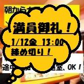 [新宿(東京)] ※満員御礼!!! 【 主催は、『 ヒトカラ 』に行くほど、カラオケが好きです。 】 \朝からカラオケ交流会...