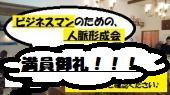 [田町駅・三田駅] 満員御礼!!! \ ビジネスマンのための、人脈形成会 /