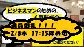 [田町駅・三田駅] ※満員御礼!締め切り!!! \ ビジネスマンのための、人脈形成会 /