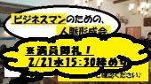 [田町駅・三田駅] ※満員御礼!!! \ ビジネスマンのための、人脈形成会 /