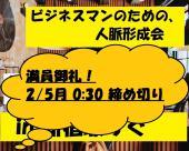 [新宿駅すぐ(東京)] ※満員御礼!☆彡 【17:00~新宿駅すぐ!】\ ビジネスマンのための、人脈形成会 /