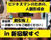 [新宿駅すぐ(東京)] 【18:00~新宿駅すぐ!】\ ビジネスマンのための、人脈形成会 /