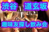 [渋谷] 渋谷 お酒好きな人のための昼間からの 「趣味友作り飲み会✌️」