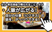 [渋谷(東京)] 【人脈を求める方、大歓迎!✨】自分の仕事(ビジネス)への思いを、深く知ってもらう交流会