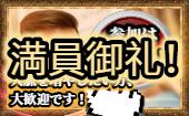 [新宿(東京)] ※ 満員御礼!締め切りました☆【参加費:割引有!】✨ 今やられている仕事(ビジネス)に込めた思いを、深く語る...