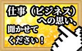 [新宿(東京)] 【参加費:割引有!】✨ 今やられている仕事(ビジネス)に込めた思いを、深く語る交流会【 新宿駅すぐ! 】