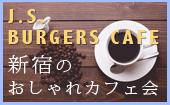 [新宿] 現在4名☆オシャレなお店で友達作り☆女性前日申込で無料
