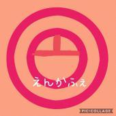 [五反田] えんかふぇ◎ ご縁を通じて一人一人の成幸や幸せを考えていく時間にしていきます!!一人参加大歓迎です^_^