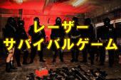 【ストレス発散】レーザーサバイバルゲーム【レーザー銃で撃ち合うゲーム】