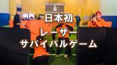 [横浜] 【20人限定】運動不足解消・ストレス発散しよう!レーザー銃を撃ちまくるシューティングスポーツ