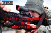 [横浜] 映画をリアルに体験!リアルアクション映画体験ゲーム「潜入編」
