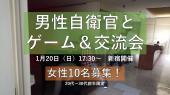[新宿] 残3名のみ【男性自衛官と交流】最新のアクティビティを楽しみながら自衛官と交流!女性10名限定募集中!