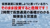 [新宿] 【仮想通貨に投資しようと思っている方へ】 そのまま投資すると危険です! 2時間で仮想通貨の基礎がわかる勉強会&交流会