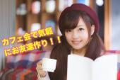 [新宿] 2/26(月)7:00新宿★20代・30代 繋がりの会★気軽に参加!繋がりを持ちたい方向け♪