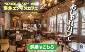 [神田] 【海外旅行好き必見‼】☆女性主催☆海外エンタメカフェ会☆神田駅近カフェで♪ 女性主催ですので女子でも安心♫
