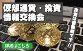 [新宿] 【投資ビギナー必見‼】仮想通貨・投資情報交換会☆新宿おしゃれカフェで♪
