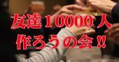 [渋谷] 【友達作りたい人必見‼】☆渋谷のおしゃれなBARのVIPルームで☆お友達10000人作ろうの会 ♫