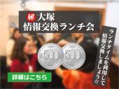 [大塚] <有益情報あり!>☆大塚のおしゃれなCafé&Barで☆大塚 情報交換1000円ランチ会 ♫