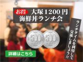 [大塚] <お得感満載!>☆大塚のおしゃれなCafé&Barで☆大塚1200円海鮮丼ランチ会 ♫