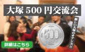 [] 【必見‼】☆大塚のおしゃれなCafé&Barで☆大塚500円交流会 ♫