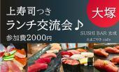 ほぼ毎日開催!ランチで交流2000円お寿司会(大塚)