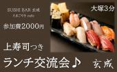 [] 現2名)ランチで交流2000円お寿司会(大塚)