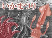[] 1月29日(水)大塚イカ祭り!イカを食べ尽くすイベント