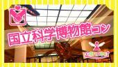 [上野] 20名!日本で最も大きい博物館で人気のお出かけイベント!一緒に探索することで自然な会話が生まれます!