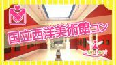 [上野] 20名!美しい世界文化遺産の美術館で人気のお出かけイベント!一緒に探索することで自然な会話が生まれます!