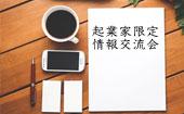 [恵比寿] 起業家志望⭐️起業家⭐️情報交換交流会 in 恵比寿