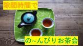[渋谷] 【隙間時間でゆるーいお茶会】★女性主催★渋谷穴場のカフェでフリートーク★ 空いた時間の有効活用