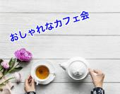 [渋谷] 【オシャレカフェ会】★渋谷穴場のカフェでまったりお話!★ フリートークなので友達作り・恋人探し・人脈作り・趣味友...