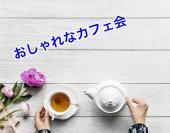 【オシャレカフェ会】★渋谷穴場のカフェでまったりお話!★ フリートークなので友達作り・恋人探し・人脈作り・趣味友探しな...