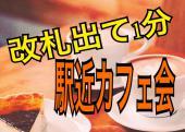 ★原宿★笑う門には福来る!!寒いから駅近くのカフェで開催します。