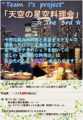 [東京都豊洲] 天空の星空【料理会】