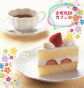[赤坂見附] 赤坂見附カフェ交流会♡女性主催♡お一人様参加でも安心!