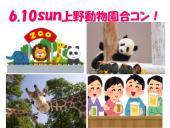 [上野] 上野動物園コン&パーティー byご縁チャンネル