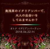 [浅草] 奥浅草でスパークリングで乾杯「オトナイタリアンパーティー」byご縁チャンネル