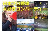 [上野] 残席2! プロ野球大好きコンパーティーin UENO  byご縁チャンネル