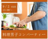 [上野] 満員御礼!キャンセル待ち受付「料理男子コンパーティー」by ご縁チャンネル
