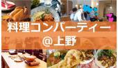 [上野] 女性あと2名! 料理コンパーティー byご縁チャンネル
