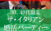 [上野] 満員御礼! ザ・イタリアン婚活パーティー by ご縁チャンネル