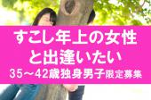 [上野] 30代男性 40代女子 1名づつ! 少し年上の女性と出逢いたい!年の差ロンバケコン