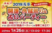 [東京都台東区浅草] 新春婚活!浅草 開運・良縁パワースポットツアー&婚活パーティー