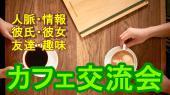 [恵比寿] 【カフェ会】基本どなたでも参加可能です♪イベント情報探している方必見!!!参加特典あります!!!